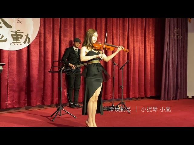 【 樂玩創意 】婚禮樂團/小提琴小嵐