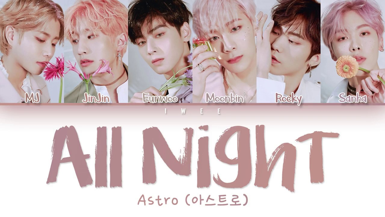 ASTRO (아스트로) – ALL NIGHT (전화해) (Han Rom Eng) Color Coded Lyrics/한국어 가사