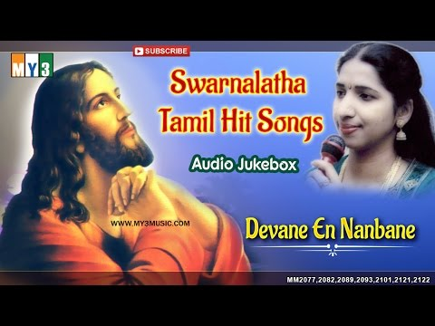 Swarnalatha Tamil christian Hit SongsDevane En Nanbane|Swarnalatha Christian songs | Jukebox