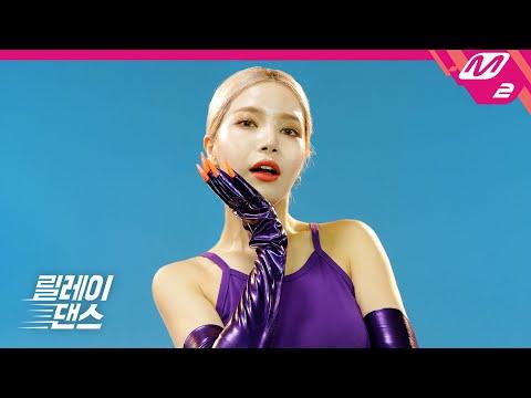 [릴레이댄스] 마마무 솔라(MAMAMOO SOLAR) - 뱉어(Spit it out) (4K)