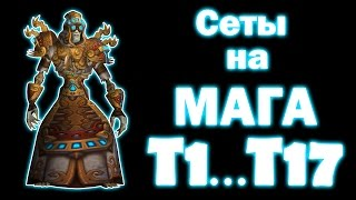 Сеты на МАГА Т1...Т17(Music: Robert Chacon - Redshift (feat. Robertha Sepulveda) Spektrem - Shine (Gabriel Drew & Bloom Remix) Сеты на другие классы Воин: ..., 2015-03-13T15:05:19.000Z)