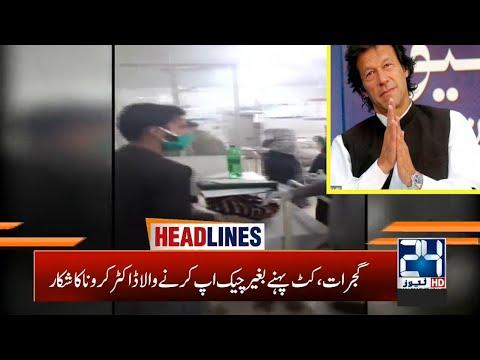 7am News Headlines | 29 March 2020 | 24 News HD