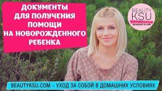 Социальная помощь новорожденному. Что нужно чтобы получить соцпомощь в Украине. Беременность