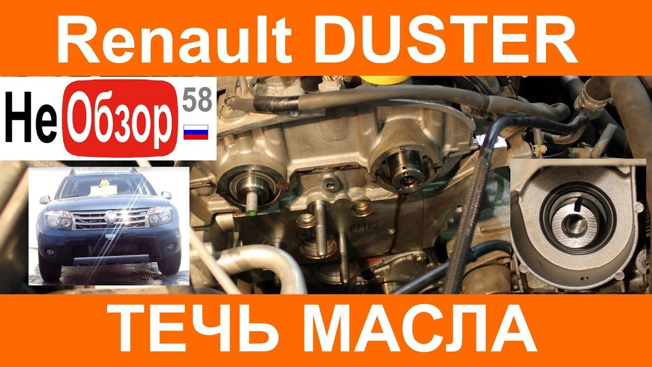 Гарантийный ремонт РЕНО ДАСТЕР 2015г 2.0 4x4 MКП6 (течь масла из под крышки ГРМ двигатель F4R)
