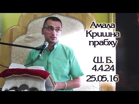 Шримад Бхагаватам 4.4.24 - Амала Кришна прабху