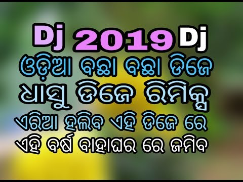Odia Non-stop Dj l Ollywood New Movie DJ Song l Odia latest DJ l Odia Hard Bass DJ Song l  Odia DJ