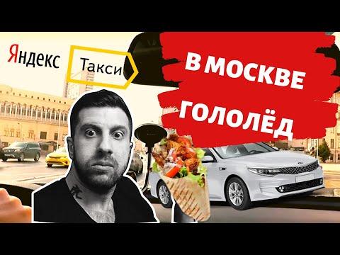 Яндекс такси / Kia Optima 2019 / Поехал к Амирану Сардарову / Дневник хача / Шаурму хачу