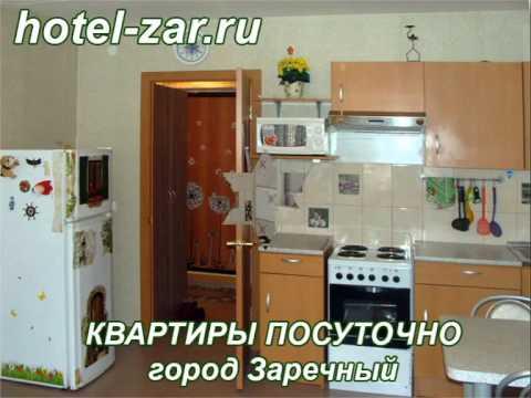 снять квартиру посуточно в городе Заречный Свердловская область