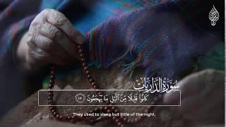 سورة الذاريات  (كاملة)   القارئ اسلام صبحي