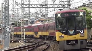 京阪電車8000系 『平成 ありがとう』ヘッドマーク掲出