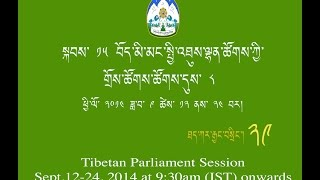 Day8Part1: Live webcast of The 8th session of the 15th TPiE Proceeding from 12-24 Sept. 2014