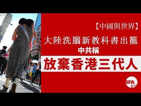 【中國與世界】2019年2月28日 大陸洗腦新教科書出籠 中共稱放棄香港三代人