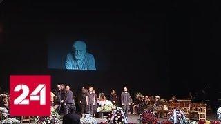Смотреть видео В МХТ прощаются с Дмитрием Брусникиным - Россия 24 онлайн