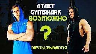 ЛЕГЕНДАРНАЯ Gymshark ХУДИ! Обзор. Лучшие упражнения на плечи со своим весом!