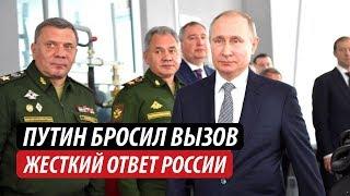 Путин бросил вызов. Жесткий ответ России