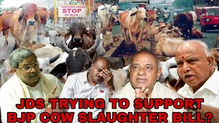JDS BECAME TRAITOR IN COW SLAUGHTER BILL. ALAM PASHA