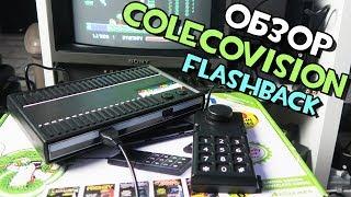 ColecoVision Flashback - Обзор