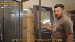 Двери входные металлические: Кривой Рог(Звоните в Кривом Роге: (067) 552-12-05. Наше предложение - надежные элитные входные металлические двери с деревянн..., 2015-08-07T17:02:48.000Z)