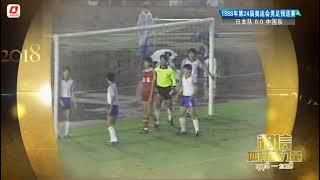 1987年高丰文率国足客场2-0日本,闯入汉城奥运会决赛圈!