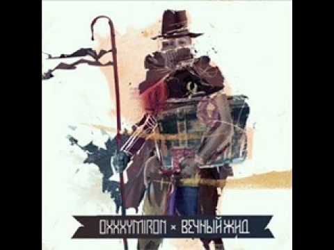 Слушать песню oxxxymiron - тентакли