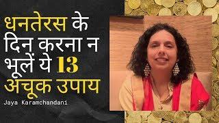 धनतेरस के दिन करना न भूलें ये 13 अचूक उपाय (Dhanteras 2019) Jaya Karamchandani