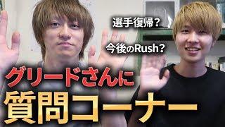 【COD:BO4】GreedZzさんに質問コーナー!選手復帰?今後のRush?…