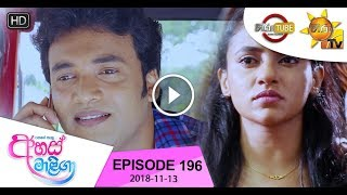 Ahas Maliga | Episode 196 | 2018-11-13