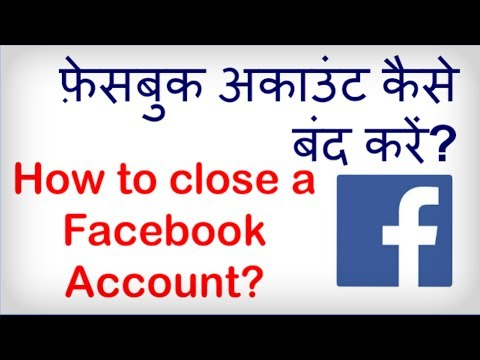 How to delete a Facebook Account? Facebook khata kaise band karte hain? Hindi video