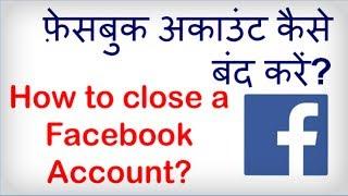 How to delete a Facebook Account? Facebook khata kaise band kare? फ़ेसबुक अकाउंट कैसे बंद करें?