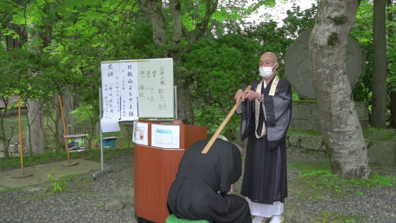比叡山土曜講座よもやま話「坐禅―呼吸法を用いて―」