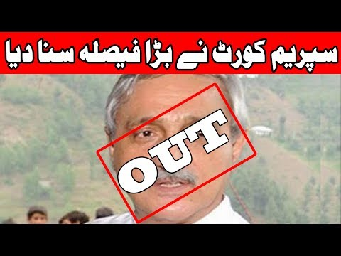 Supreme Court Declares PTI Jahangir Khan Tareen As OUT - 24 News HD
