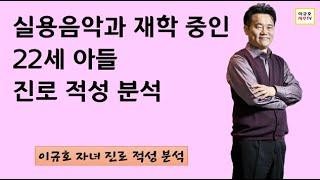 실용음악과 재학 중인 22세 아들(진로/적성/사주/운세)