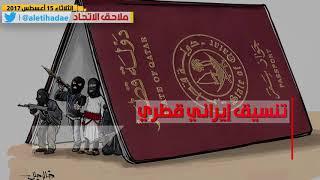 """أبرز عناوين ملحق الاتحاد """" #قطر تنتحر"""" اليوم الثلاثاء 15 أغسطس"""