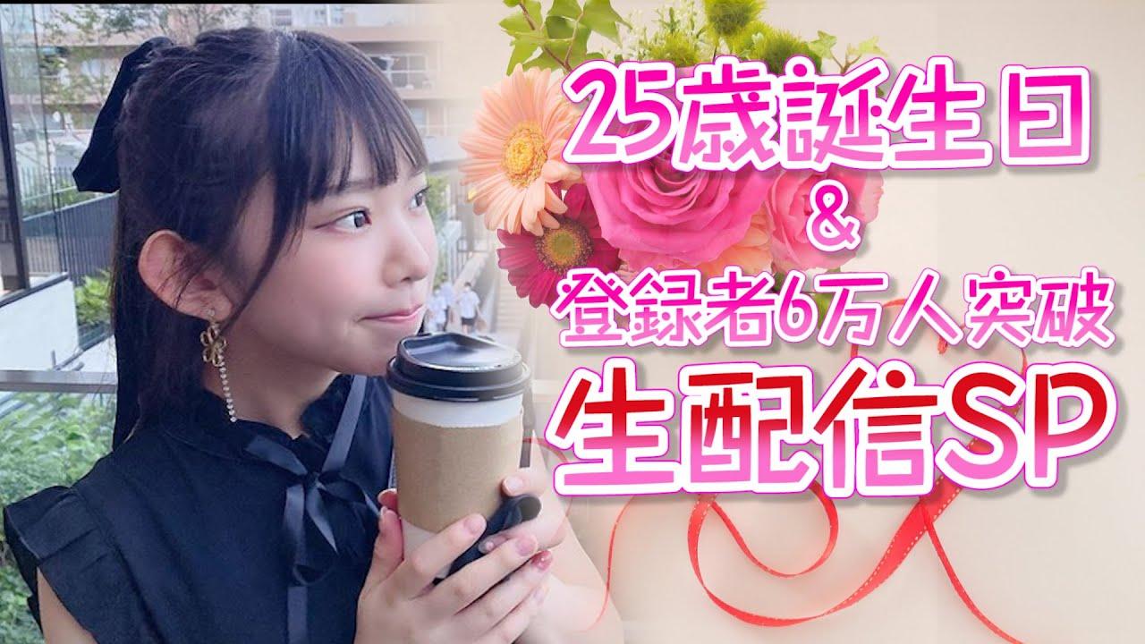 【長澤茉里奈】25歳誕生日&登録者6万人突破生配信SP