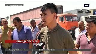 Қазақ-өзбек шекарасында енді жүк көліктері кептеліп тұр