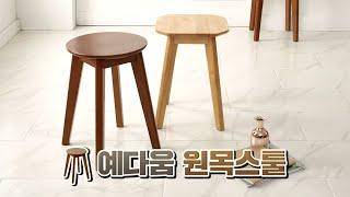 예다움 모던 원목 스툴 의자 협탁 나무 우드 원형 사각…