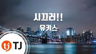 Shut Up 시끄러!!_U-KISS 유키스_TJ노래방 (Karaoke/lyrics/romanization/…