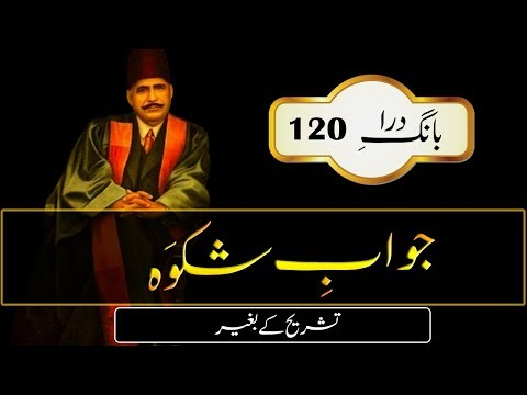 Jawab-e-Shikwa || The Answer To The Complaint || Allama Iqbal Poetry - Urdu