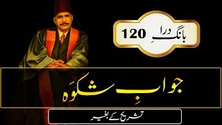 Jawab-e-Shikwa || The Answer To The Complaint || Allama Iqbal Poetry - Urdu