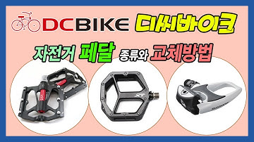 [디씨바이크] 자전거페달 종류와 차이점 및 교체방법