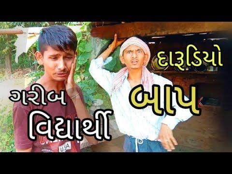 દારુડીયો બાપ અને ગરીબ વિદ્યાર્થી || ઇમોશનલ વિડીયો || Darudiyo Bap And Garibi
