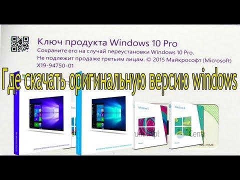 Где скачать оригинальную версию Windows