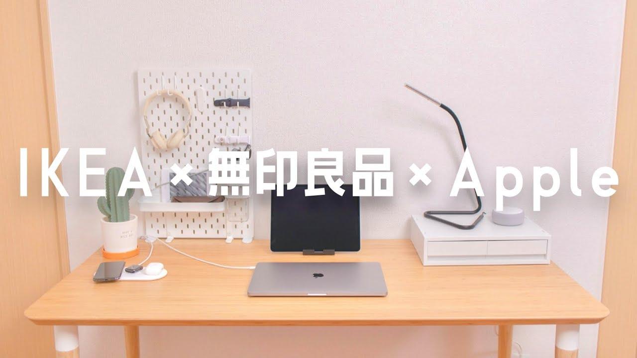 デスク 無印 良品 IKEAと無印良品と、Appleでつくるデスク|マメ|note