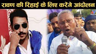 भीम आर्मी नेता चंद्रशेखर रावण की रिहाई के लिए जो भी करना पड़े करेंगे- उदय नारायण चौधरी