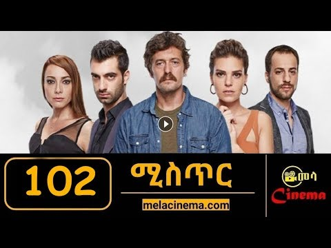 Mistir Part 102 | Kana Tv Drama HD | ሚስጥር ክፍል 102