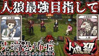 【3D人狼殺】どんな村でも勝てる最強の人狼プレイヤーを目指して【2500戦経験者の人狼】
