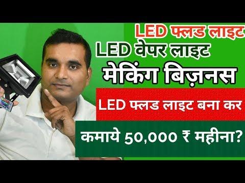 Earn 50,000/-रू हर महिना   start LED Flood Light,Vapor light,LED Lamps business in India
