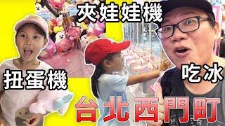 台北西門町玩夾娃娃機 扭蛋機 跟超綿密的雪花冰吧 玩具開箱一起玩玩具Sunny Yummy Kids TOYs
