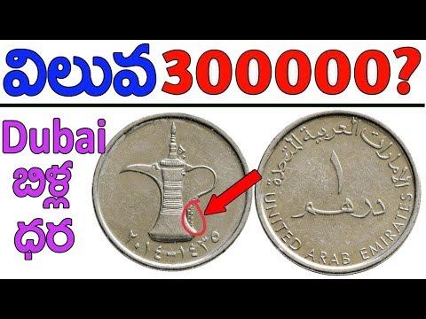 New Dubai Coin Value