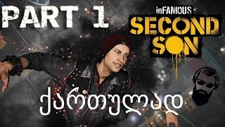 inFAMOUS Second Son PS4 ქართულად ნაწილი 1